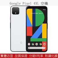 Google Pixel4 XL 4A Pixel3 XL 128G 64G 空機價 智慧型手機 福利機 附發票