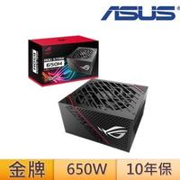 【ASUS 華碩】ROG STRIX 650G 650W金牌 電源供應器