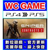 【WC電玩】PS4 5 中文 狙擊手 狙擊之王 幽靈戰士 契約 2(隨身版 / 認證版)數位下載 無光碟非序號