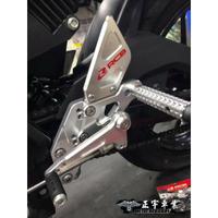 【正宇車業】 GSX R150/S150 RCB 小阿魯腳踏後移
