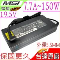 MSI 充電器(原廠)-微星 19.5V,7.7A,150W,AE2211,AE2712,AE2211G, AE2712G,AE2282G, AE2281, AE2281G,GT683,GT683R,GT780,GT660,GT660R,GT680R GT725,GX660, GX780,GT780R,P65 8RE,P65 8RD,GS63 8RE,Gigabyte P37,P37K,P37W,P55,P55K,P55W,X3 Plus V3,X3-V5,X5-V1,plus Aero 15