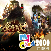 【MyCard】 金將傳說M 2000點點數卡