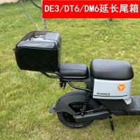 機車尾箱 後備箱 機車包 側包 馬鞍包 適用雅迪電動車DE3后尾箱DE1后備箱DM6尾箱DT6可載人延長貨架改裝