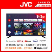 【JVC】50吋Google認證4K HDR連網液晶顯示器(50L)
