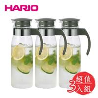 【日本HARIO】高質感耐熱玻璃冷水壺 1400ml (深灰色) ~超值3入組‧日本製