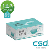 【CSD 中衛】雙鋼印醫療口罩-兒童款月河晨曦1盒入(兒童口罩 30片/盒)