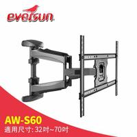 Eversun 手臂式液晶電視壁掛架 電視架(32-70吋)AW-S60