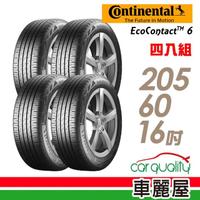 【德國馬牌】ECO6 92H D9 高階節能輪胎_四入組_205/60/16(車麗屋)
