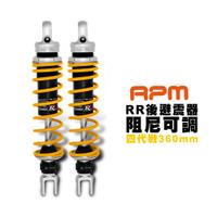 RPM RR 阻尼可調 後避震器 四代勁戰 四代戰 360mm雙槍 黑色 現貨 刷卡分期
