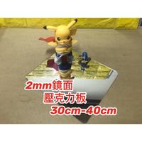 【現貨】厚度2mm 30cm-40cm 鏡面壓克力板 壓克力 塑膠玻璃 有機玻璃 亞克力