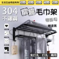 【台灣出貨】SUS304 不鏽鋼 折疊置衣架 浴室無痕置物架 無痕 免安裝 收納架 毛巾架 置物架(70CM/80CM)