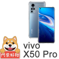 【阿柴好物】Vivo X50 Pro(防摔氣墊保護殼)