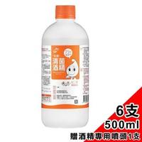 【生發】清菌酒精75%系列(500ml*6支組+贈酒精專用噴頭*1)