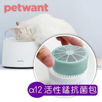 【PETWANT】α12活性錳抗菌包 W2-A