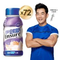 【亞培】安素高鈣鈣強化配方-香草少甜口味(237ml x24入 x3箱)
