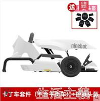 【現貨】平衡車 小米九號平衡車改裝卡丁車套件成年兒童電動四輪漂移車 快速出貨