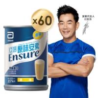 【亞培】安素原味237ml x30入 x2箱(均衡營養、增強體力、幫助肌肉生長)