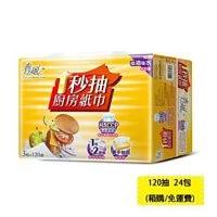 【春風】抽取式廚房紙巾120組3包8串/箱購 (共24包)免運