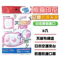 【日本進口】熊貓立體 兒童口罩 9枚/3包(0-12歲用 幼幼口罩/嬰兒口罩/ 不悶熱好呼吸)