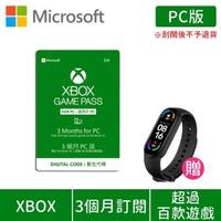 【超值小米手環6】微軟 Xbox Game Pass for PC 3個月訂閱服務(序號刮開後不予退貨)