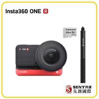 【Insta360】ONE R 1英吋感光元件套裝(先創公司貨)