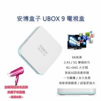 【加碼送吹風機】安博盒子 UBOX9 4G/64G 6K高清畫質 電視盒 視頻盒 效能再升級 純淨版 雙頻WI-FI 機上盒 免綁約 遊戲 KTV