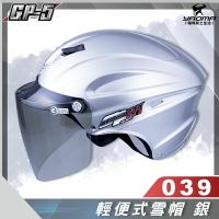 GP-5安全帽 039 加大 雪帽 銀【通風.內襯可拆】 gp5 『耀瑪騎士生活機車部品
