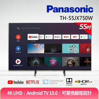 【Panasonic 國際牌】55型4K UHD Androud 10.0連網液晶顯示器+視訊盒(TH-55JX750W)