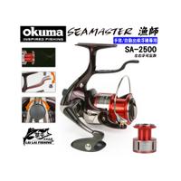 【來來釣具量販店】OKUMA SEAMASTER 漁師 手剎車捲線器