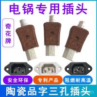 xQUV 電鍋插頭配件電熱鍋插口座通用電飯鍋電炒鍋三孔銅腳品字陶瓷插頭