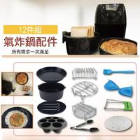 【佳工坊】氣炸鍋料理配件12件組-7吋(飛利浦/飛樂/Arlink/科帥)