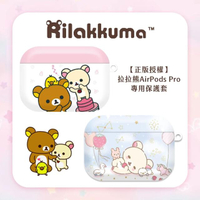 【Rilakkuma 拉拉熊】AirPods Pro 耳機專用保護套 正版授權