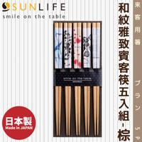 日本製【SUNLIFE】和紋雅致賓客筷五入組 - 棕
