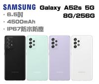 【Samsung】三星 Galaxy A52s (8G/256G) 6.5吋 +好買網+