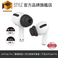 AHAStyle AirPods Pro 雙層隔音加強版 入耳式替換耳塞套百憂解雜貨鋪