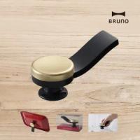 【日本BRUNO】電烤盤支架旋鈕