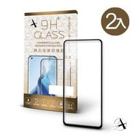 【A+ 極好貼】SAMSUNG Galaxy A52 5G 9H鋼化玻璃保護貼(2.5D滿版兩入組)
