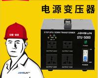 變壓器  STU-5000w+USB電壓轉換器 220v轉110v轉220V電源變壓器