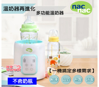 nac nac 多功能溫奶器,解凍/溫奶/熱食/消毒,一機多用,滿足不同的使用需求