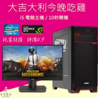 吃雞.天堂m.鬥陣最便宜實際影片5 主機效能只有棒DDR5  GTX1050限量