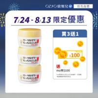 【OZIO 歐姬兒】王宇婕推薦-凍齡蜂王乳凝露3入-75g