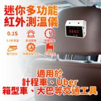 【禾統】K2迷你多功能紅外測溫儀(交工工具適用 計程車 Uber 自動感應 紅外感應 非接觸式 紅外線 壁掛式)