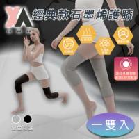 【XA】經典款石墨烯護膝(一雙入)(膝蓋不適·遠紅外線·循環傳導熱能)
