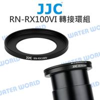 【中壢NOVA-水世界】JJC RN-RX100VI 轉接環 鏡頭蓋組 濾鏡 廣角鏡 ZV1 RX100系列 G5XII