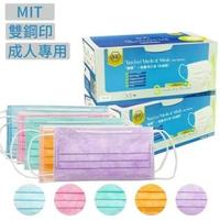 【鐿騏】4盒組-成人雙鋼印 三層醫療用口罩 多色可選(50入/盒)