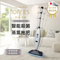 【伊德萊斯】出口日本台灣總代理公司貨PH-31蒸汽拖把(高溫殺菌 家用電動拖地 多功能清潔機)