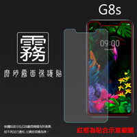 霧面螢幕保護貼 LG G8S ThinQ LM-G810EAW 保護貼 軟性 霧貼 霧面貼 磨砂 防指紋 保護膜