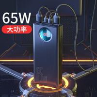 🇹🇼台灣現貨⚡️當天寄出🔥 Baseus 倍思 琉光數顯30000mAh 移動電源 行動電源 65W 雙向PD 充電寶 大容量 多口輸出