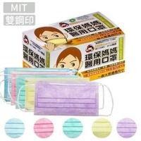 【威欣利】4盒組-雙鋼印三層醫療用口罩 50入/盒(口罩國家隊 堪比中衛等級)