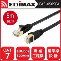 【EDIMAX 訊舟】CAT7 10GbE U/FTP 專業極高速扁平網路線-5M